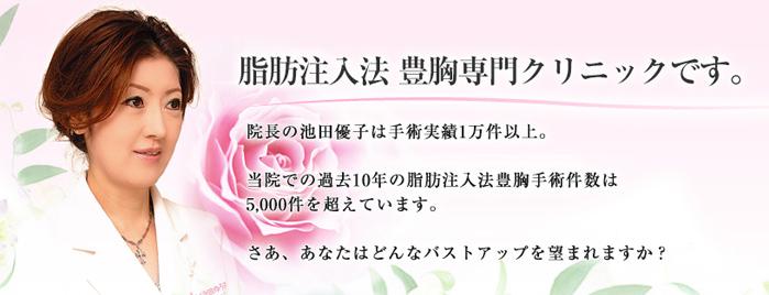渋谷で豊胸手術 その効果について:池田ゆう子クリニック