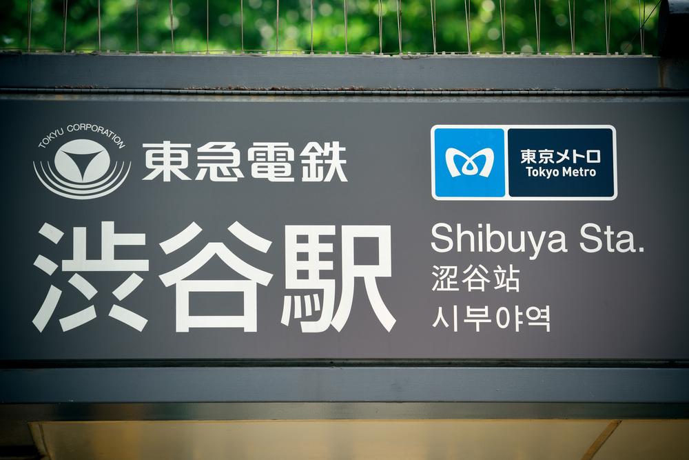 渋谷のおすすめスポット
