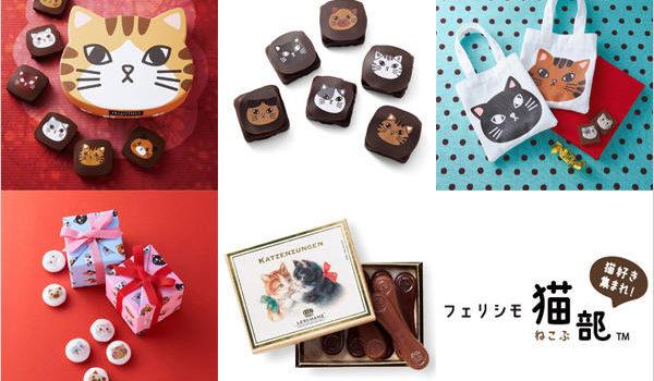 「ねこチョコ」を限定販売「フェリシモ猫部」の期間限定ショップ