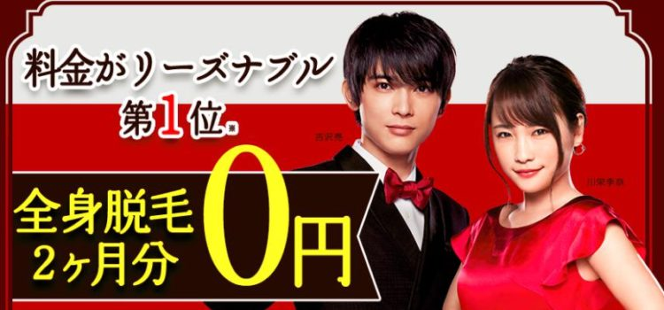 渋谷で全身脱毛をするなら銀座カラーがおすすめ!渋谷109前店の料金・キャンペーン情報