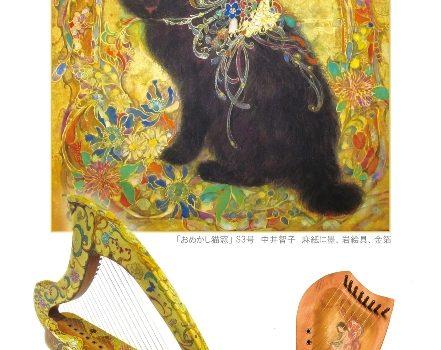 アイリッシュ・ハープと日本画の幻想的世界