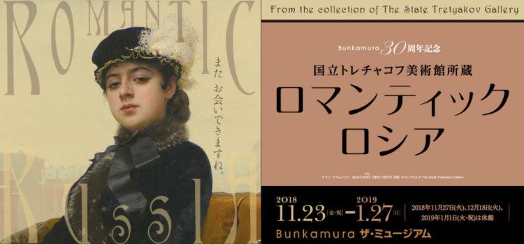 Bunkamura30周年記念 国立トレチャコフ美術館所蔵 ロマンティック・ロシア