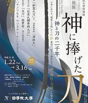 神に捧げた刀-神と刀の2000年-