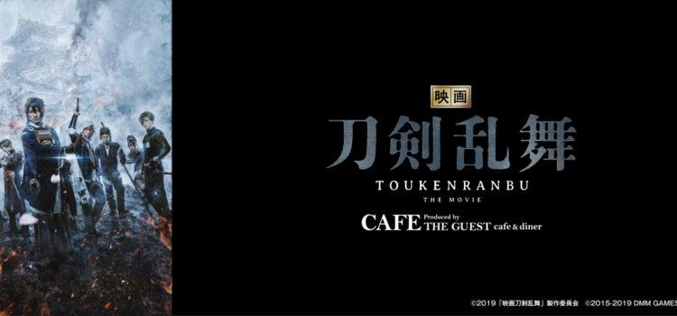 『映画刀剣乱舞』CAFE produced by THE GUEST cafe&diner
