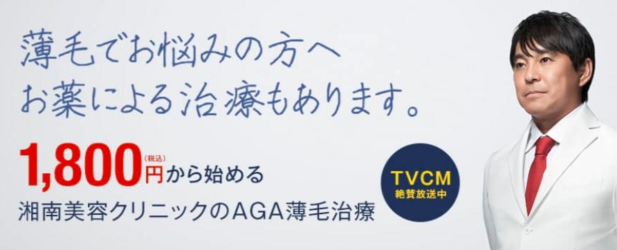 湘南美容クリニック AGA新宿院(渋谷)