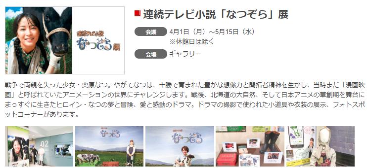 連続テレビ小説「なつぞら」展:渋谷のゴールデンウィークおすすめスポット