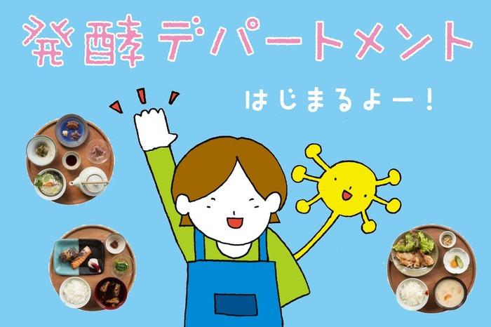 日本のびっくり発酵コレクションを買って帰ろう