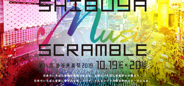 渋谷音楽祭2019