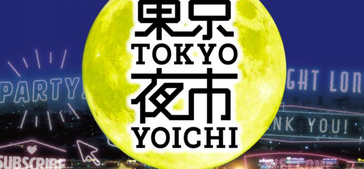 TOKYO NIGHT MARKET 東京夜市
