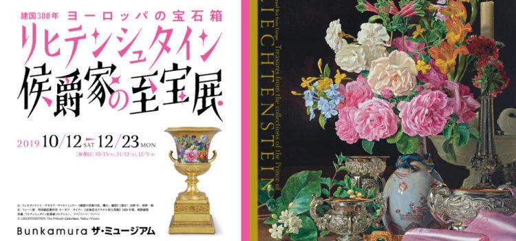 ヨーロッパの宝石箱リヒテンシュタイン侯爵家の至宝展