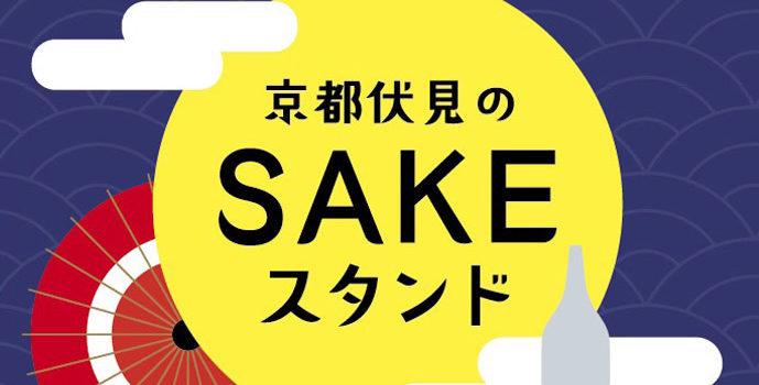 京都伏見のSAKEスタンド