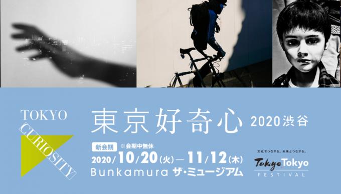 東京好奇心 2020 渋谷 | Bunkamura