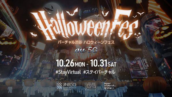 今年の渋谷ハロウィンはバーチャルで開催