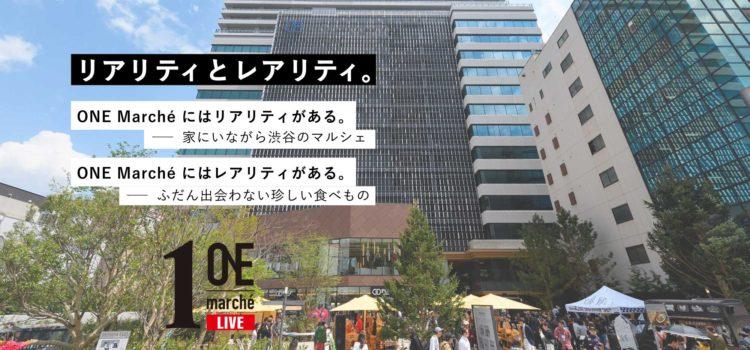 2020年「ONEマルシェ」渋谷キャスト