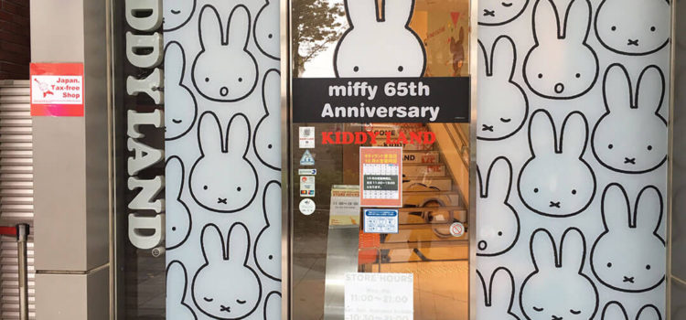 「miffy 65th Anniversary」@K-SPOT