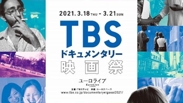 TBSドキュメンタリー映画祭