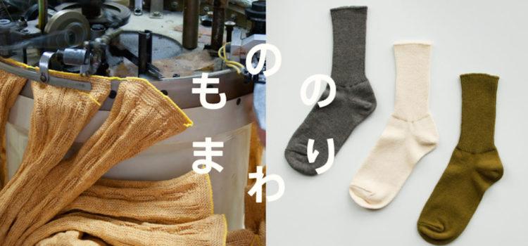 靴下産業のもののまわり -saredoの糸と靴下-