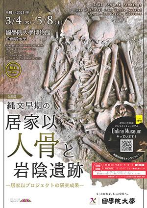縄文早期の居家以人骨と岩陰遺跡―居家以プロジェクトの研究成果―