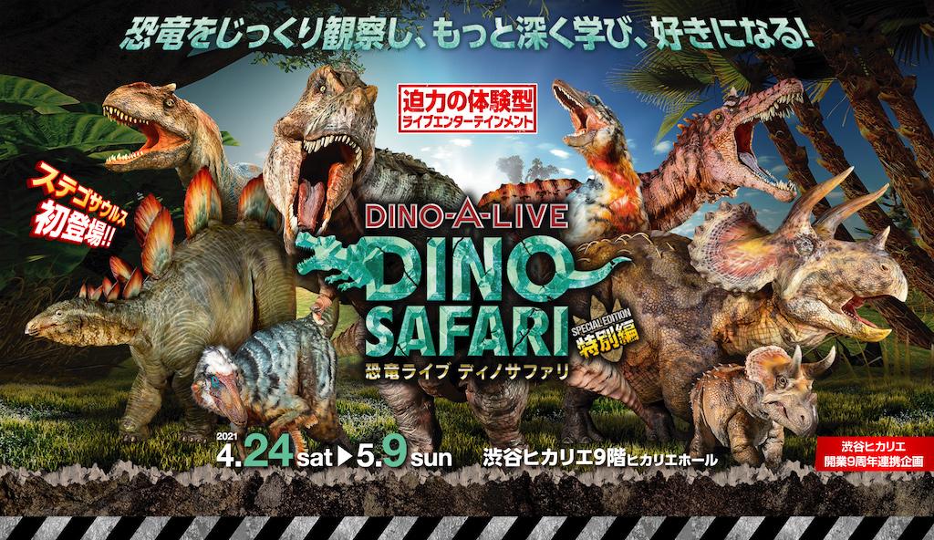 DINO-A-LIVE「DINO SAFARI 2021」