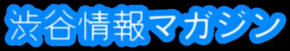 渋谷情報マガジン