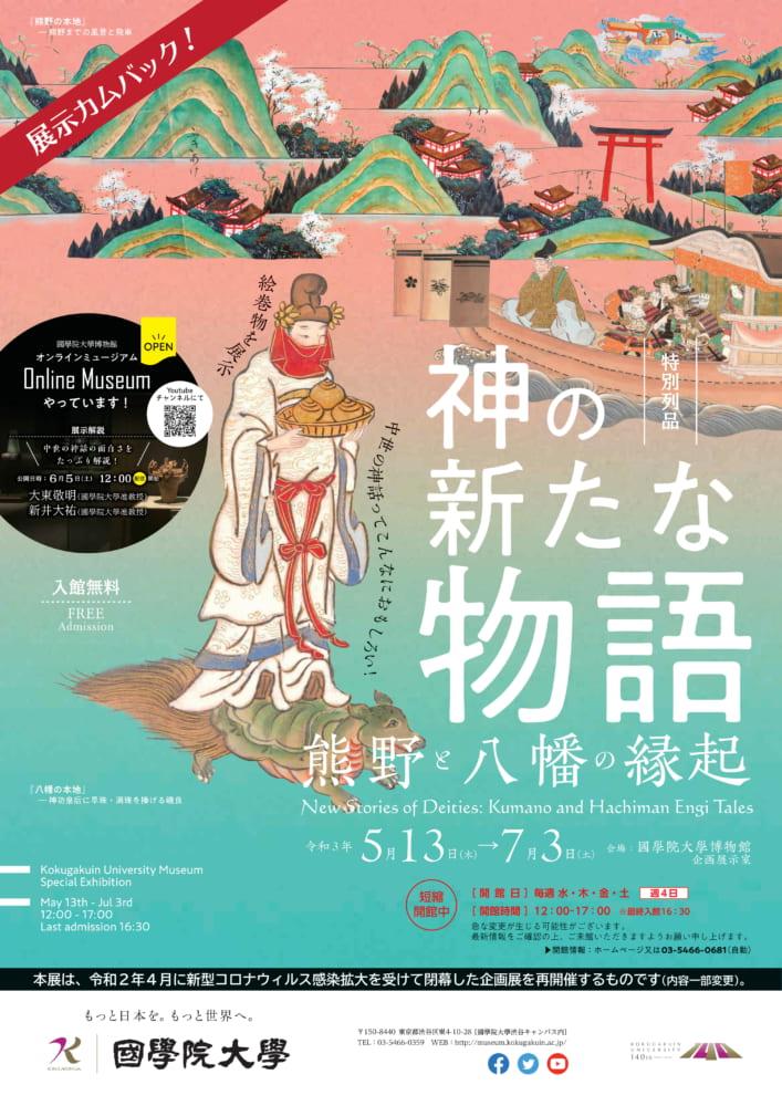 特別列品「神の新たな物語-熊野と八幡の縁起-」