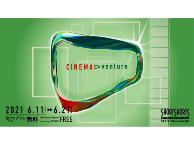 ショートショート フィルムフェスティバル & アジア 2021