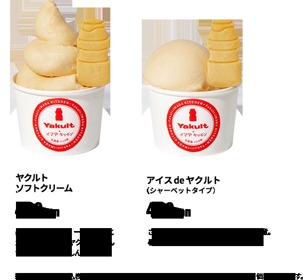 「アイス de ヤクルト」アイスクリーム/ シャーベット/ミックス、各450円