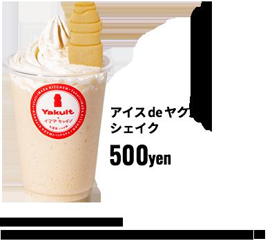 「アイス de ヤクルトシェイク」500円