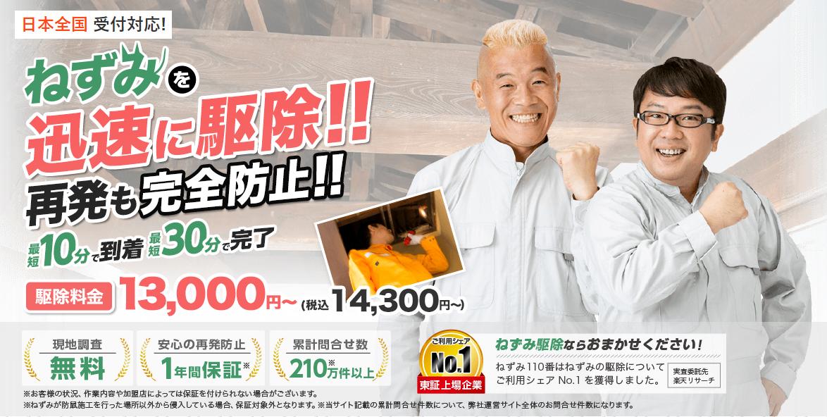 渋谷のネズミ駆除の専門業者を探すなら『ねずみ110番』